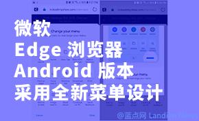 微软的Android版Edge浏览器开启A/B测试,导航栏引入全新的Hub菜单