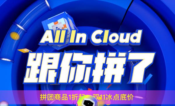 阿里云终于开启双11年终大促活动:弹性服务器最低76元每年欲购从速