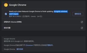 谷歌浏览器将在v80版开始发布更新提示 重启浏览器丢弃隐身模式标签页