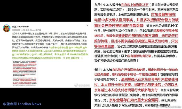 京东金融再被用户爆出严重安全问题 犯罪分子绕过支付密码疯狂盗刷15万元