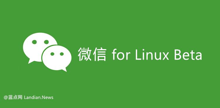 腾讯QQ Linux版阔别10年后再度更新 而微信也可能近期发布Linux版本