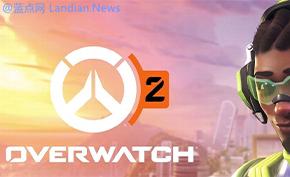 传闻:暴雪将会在即将召开的2019年暴雪嘉年华上公布《守望先锋2》