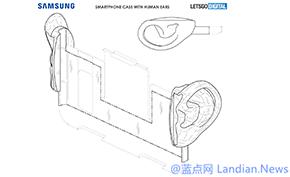 三星公布了一款可以用于3D人头录音的手机壳的专利,疑似要抢3Dio的饭碗