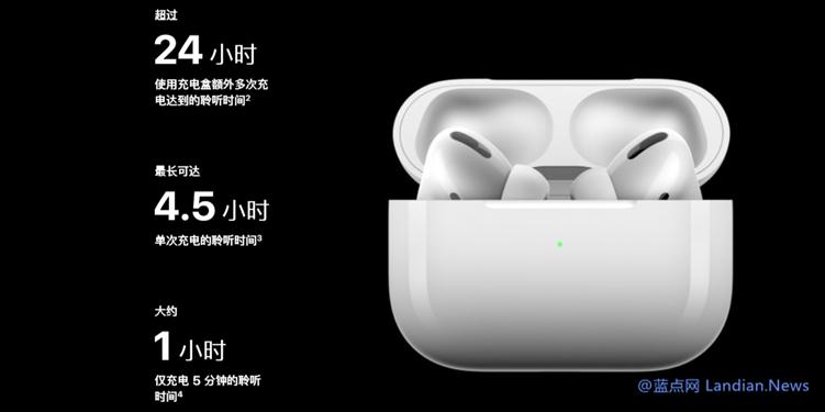 苹果推出支持主动降噪的AirPods Pro耳机 售价1999元即日起开始预定