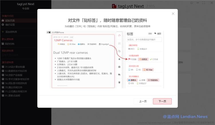 文件命名与归类整理实在太麻烦?你需要tagLyst来帮忙!(Win/Mac)