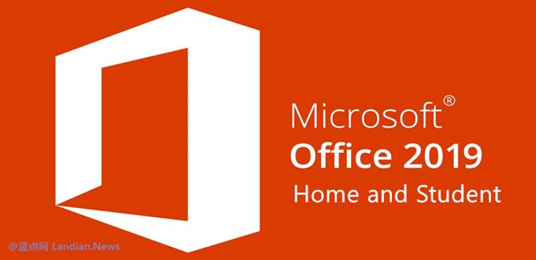 「正版软件」Office 2019家庭和学生版正版特惠 券后价仅263元永久授权