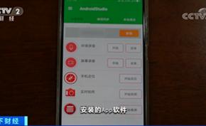 南京警方侦破窃取个人隐私信息案件 超多6万名受害者被非法监听和跟踪