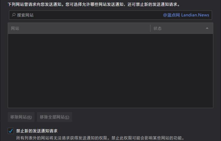 火狐浏览器将从v72版开始默认禁止那些烦人的弹出式网站通知选项