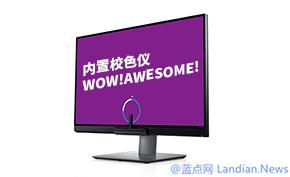 戴尔新款27英寸4K显示器将内置校色仪,支持雷电3和100% Adobe RGB