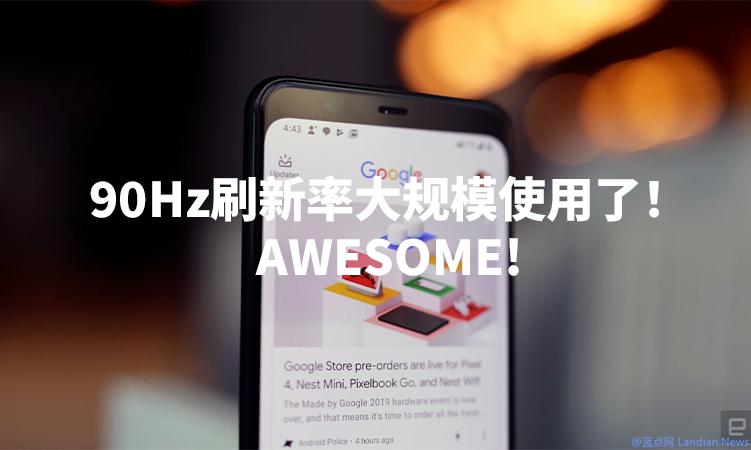 谷歌为Pixel 4推送了最新更新,Pixel 4不再只在75%亮度以上使用90Hz刷新率