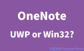 微软还没有放弃UWP版OneNote,同时还会添加Win32版OneNote的功能