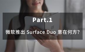 [评论] 在移动互联网的下半场,微软推出Surface Duo意在何方(一)