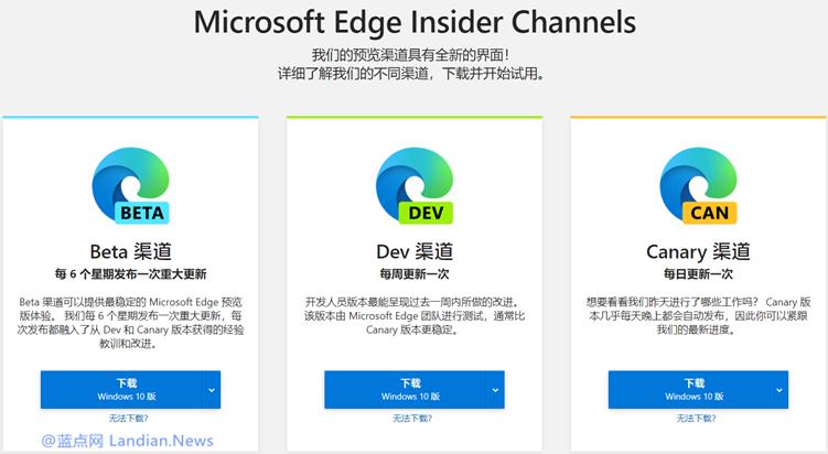 微软开始向Chromium Edge浏览器推送新图标 不过看起来精细度比较差