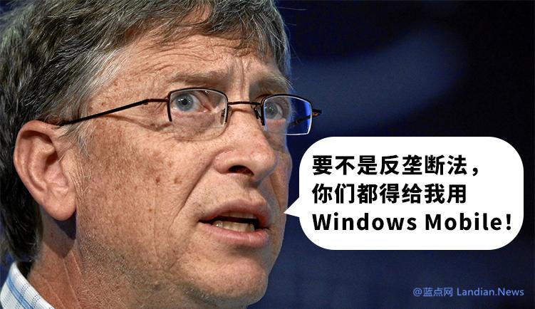 比尔•盖茨:如果没有反垄断法,Windows Mobile系统将统治手机市场
