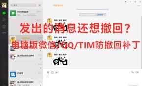 发出的消息还想撤回?电脑版微信/QQ/TIM防撤回补丁下载
