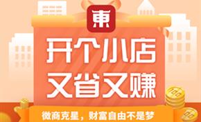 支持用户自己购买获得100%返利金额 京东开始公测东小店小程序