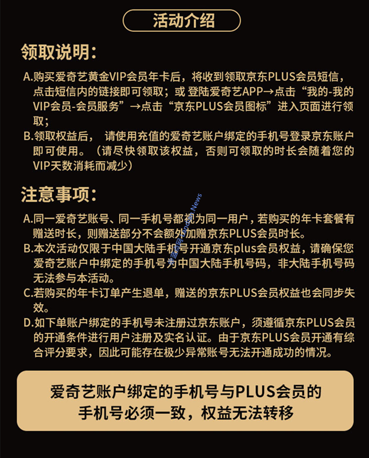 爱奇艺上线双11促销活动 爱奇艺年费会员价/京东会员最低89元起