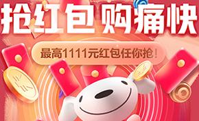 [速抢] 京东商城双11无门槛京享红包 每用户每天可领取多次