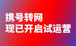 三大运营商公开表示今日开始试运营自由携号转网,30号前正式施行
