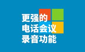 微软电话会议专利曝光:可识别区分会议参加者的声音并分别记录