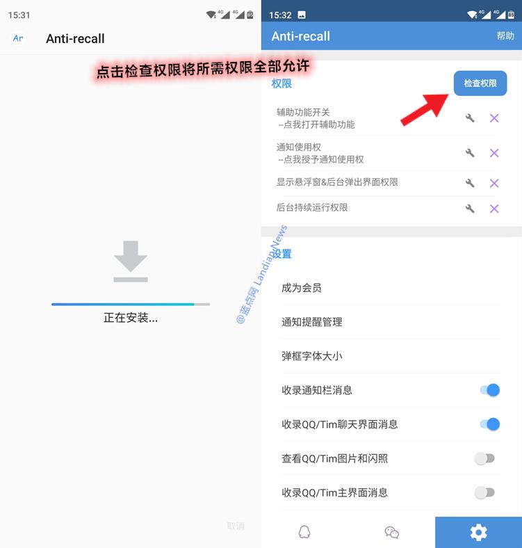 免ROOT安卓版微信/QQ/TIM三合一防撤回工具Anti-Recall使用介绍及下载