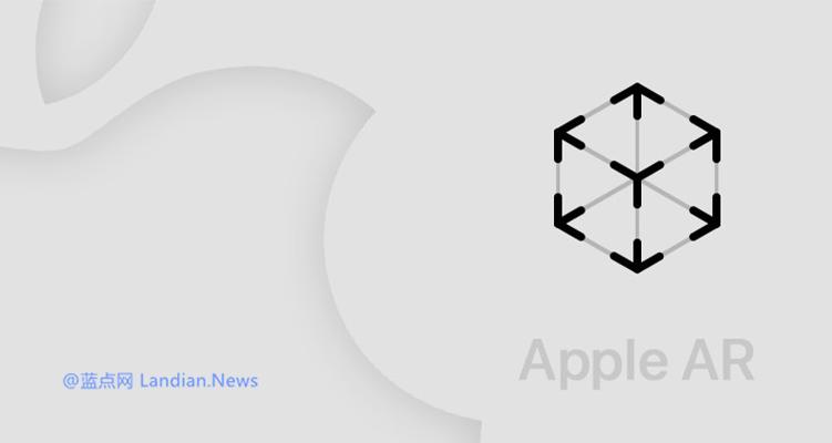 苹果内部会议透露计划分别在2022年和2023年推出AR耳机和AR眼镜