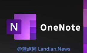 微软宣布将OneNote统一代码库引入OneNote 2016 同时增加一大堆功能