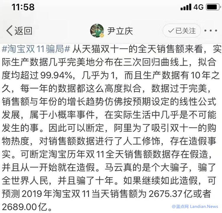 [评论] 网友成功预测天猫双11成交额并质疑造假 但规律增长显然不等于造假