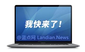 我们为你整理了可能会在明天上市的16英寸的Macbook Pro的泄露信息