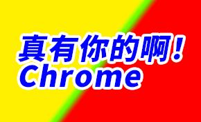 """谷歌想让Chrome""""羞辱""""一下加载缓慢的网站 当然实际上是开发辅助工具"""