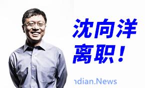 微软CEO纳德拉宣布执行副总裁沈向洋将于明年2月正式离职 之后担任顾问