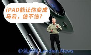 苹果首席营销官菲尔·席勒公开表示iPad比Chromebook更适合学生使用