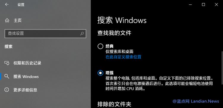 微软表示Windows 10 20H1版系统搜索功能将更加高效但资源消耗亦提高