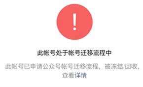 关于蓝点网微信公众号迁移的公告 迁移期间部分功能暂不可使用