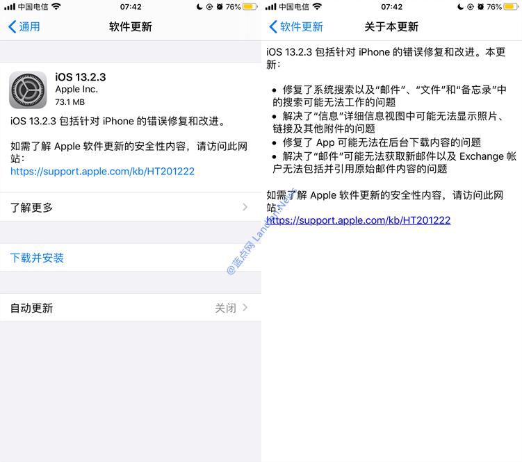 苹果推出iOS 13.2.3正式版更新修复应用程序无法在后台下载内容等问题