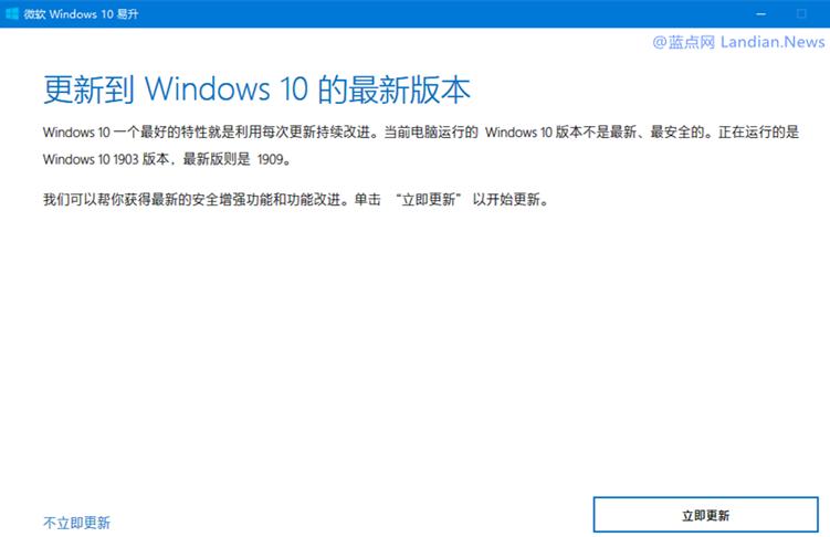 微软同时更新易升和媒体创建工具支持升级或下载Windows 10 v1909版