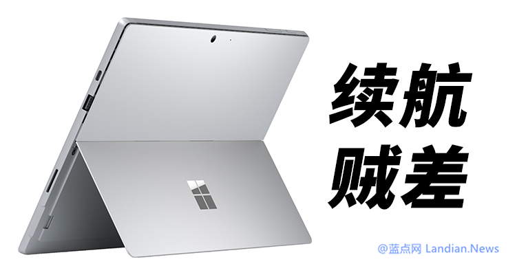 用户抱怨Surface Pro 7续航能力比前代更差 微软推出固件更新但无济于事
