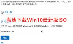 修改浏览器UA字符串在微软官网「满速」下载Windows 10最新镜像文件