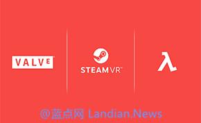 Valve周四将发布VR游戏《半条命:Alyx》 意图借此推动旗下VR设备销售