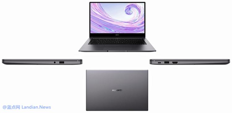 华为15寸Matebook笔记本电脑渲染图曝光 尚不清楚搭载的什么操作系统