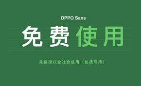 [下载] OPPO开放授权免费提供 (可商用) 的品牌字体OPPO SANS字体包