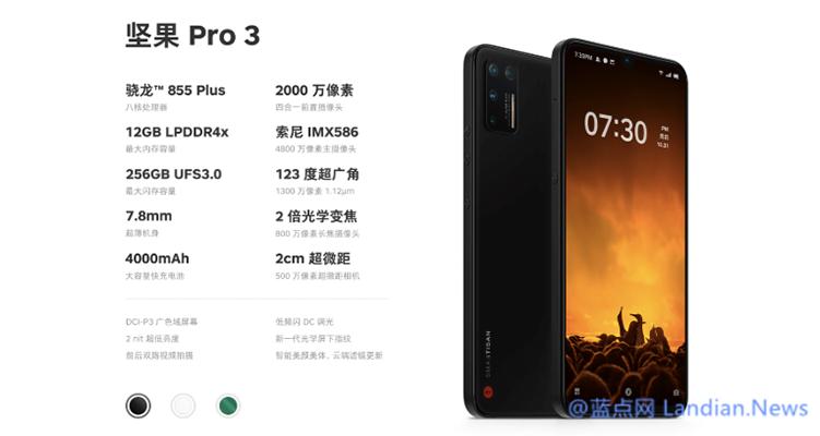 """坚果 Pro 3主观评测:沦为公模的坚果手机,还配得上""""漂亮得不像实力派""""吗?"""