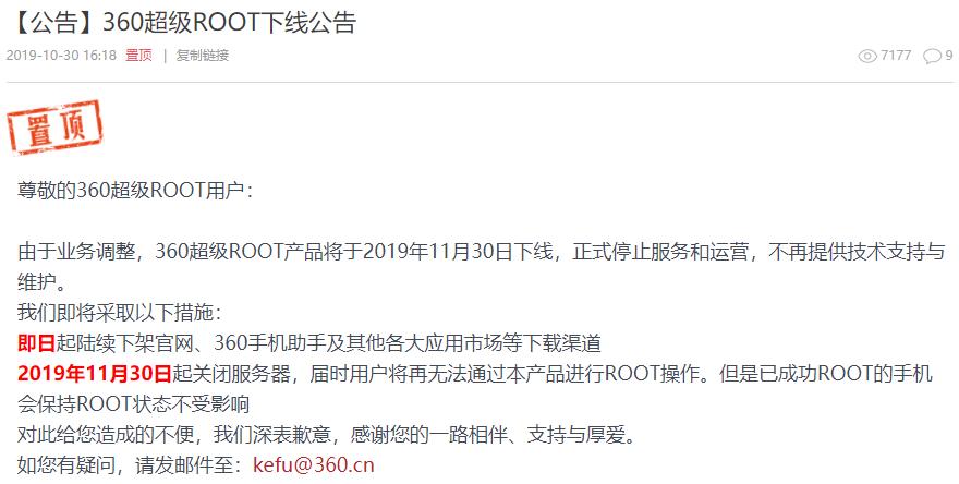 360超级ROOT发布运营公告称由于业务调整将在本月底直接关停服务器