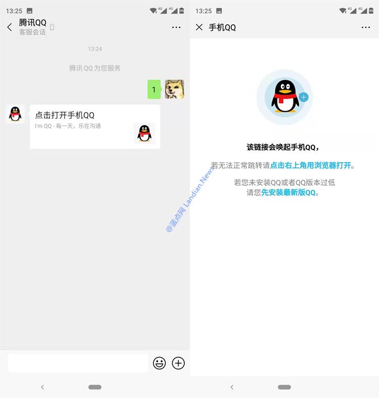 腾讯QQ竟然推出微信小程序版本 但是只能查看消息不能回复消息
