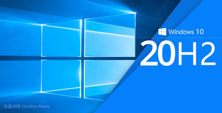 微软即将向快速通道发布Windows 10 Version 2009 (20H2)版早期预览版
