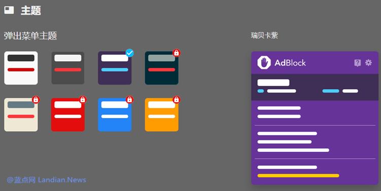 广告屏蔽软件AdBlock推出付费高级版 可同步自定义规则和替换网站广告