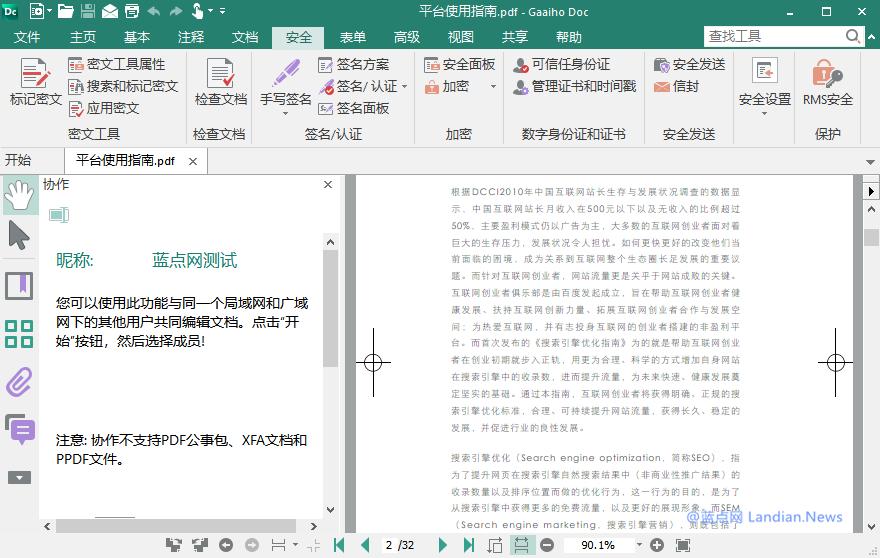 全方位专业PDF软件文电通PDF套装版介绍 限时免费领取正版套装