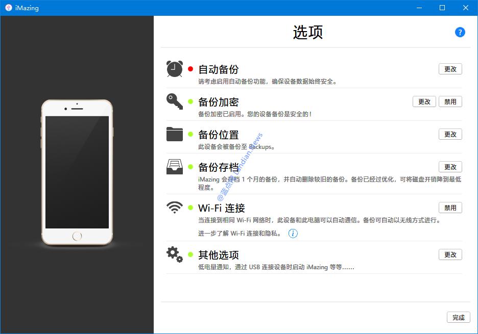 iOS设备好帮手 支持自动备份和恢复下架应用 iMazing正版团购(89元)