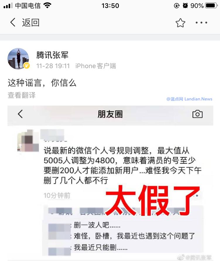 微信好友数量上限由5005人下调至4800人?腾讯公关总监表示纯属造谣