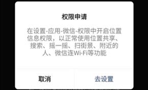 过度索权几时休:安卓版微信扫码必须开启位置权限而iOS版却不需要